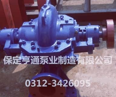 亨通泵业厂家直供S、SH单级双吸离心泵-保定亨通泵业制造有限公司