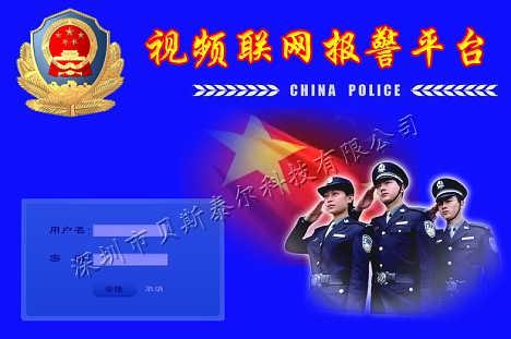 紧急报警系  校园一键式紧急报警柱-深圳贝斯泰尔科技有限公司