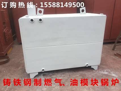 冷凝式采暖模块炉洗浴家用商用小型锅炉-山东浴暖环保设备有限公司