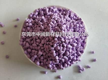 紫色母,薄膜紫色母,紫色母粒,注塑紫色母,板材紫色母