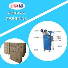 四川英鹏防爆冷气机(双管单相)YPHB-10EX (Y)-广州英鹏智能科技有限公司