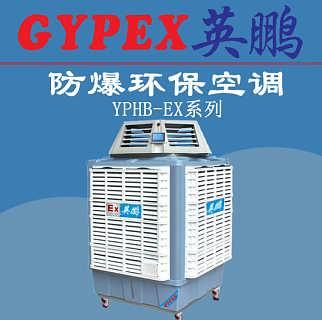 治金厂防爆环保空调-广州安菲环保科技有限公司天津分公司销售
