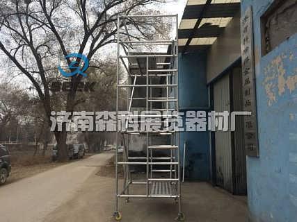 直爬梯脚手架装修工程架子工作平台济南出售铝合金脚手架-济南市中森科展览器材厂