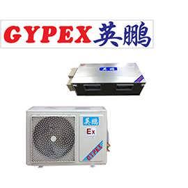 达州英鹏防爆空调-风管式BFKT-5.0F(2匹)-广州英鹏智能科技有限公司