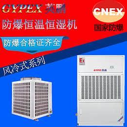 成都英鹏防爆恒温恒湿机BHF-20(8匹)-广州英鹏智能科技有限公司