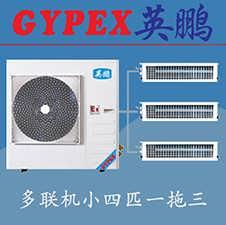 湖北英鹏防爆多联机-小四匹BFKG-7.5(8.0D)-广州英鹏智能科技有限公司