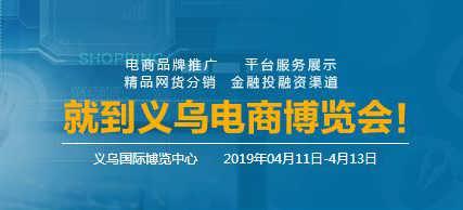 2019浙江义乌-中国国际电子商务博览会
