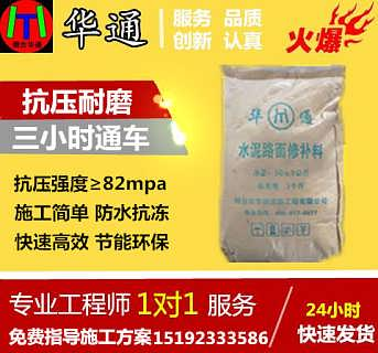 辽宁锦州水泥路面修补料厂家直供提前打响双11-龙口德源高分子科技有限公司
