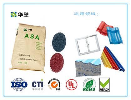 三明ASA改性塑料米, 三明ASA工程塑料,三明ASA改性塑料粒子