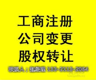 收购北京物业公司带一级资质的-贝思德(北京)企业管理有限公司.