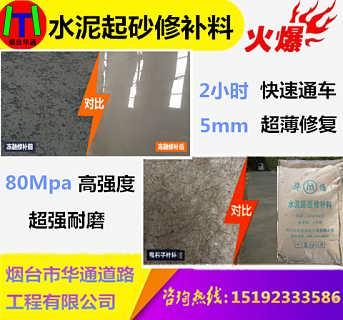 安徽铜陵水泥起砂修补料及时修复效果杠杠滴-龙口德源高分子科技有限公司