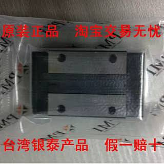 PMI直线滑轨 银泰滚珠品质保证  东莞银泰直线导轨供应商