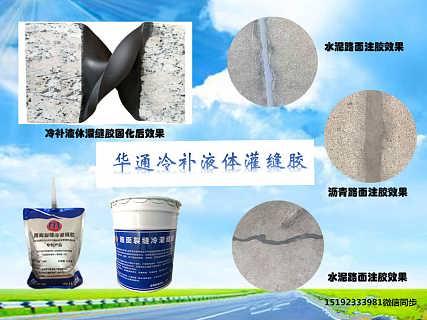 广西南宁冷补灌缝胶折射出裂缝修补材料大变迁