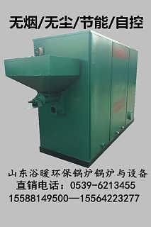 山东浴暖生物颗粒环保锅炉-山东浴暖环保设备有限公司