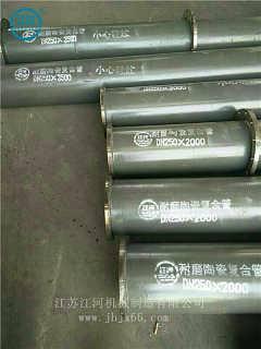 潍坊耐磨管道 耐磨陶瓷复合管 陶瓷耐磨管道安装价格 江河机械