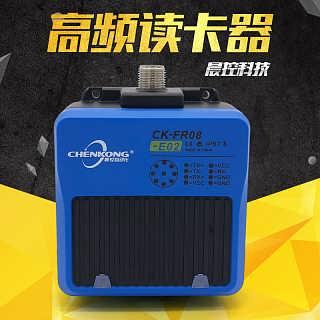 晨控科技 新款工业级高性能高频读写器全新上市