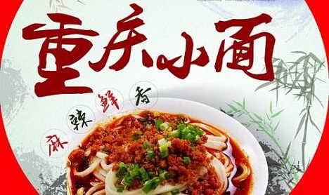 兰州面食加盟_重庆小面加盟哪个好-西安源动力餐饮管理咨询有限公司推广部