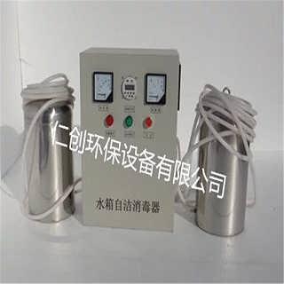 仁创环保WTS-2A水箱自洁消毒器价格