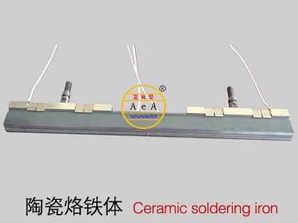 陶瓷烙铁体11ABH43-安徽科达机械自动化有限公司
