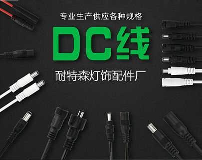 供应公母DC插头 DC防水插头 DC电源插头线 DC线生产厂家 DC插