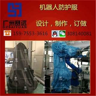 机械手臂防护衣 UR5机器人防尘罩