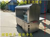 株洲1.5米无烟烧烤炉价格1.2米环保净化烧烤车-山东洁润环保设备有限公司