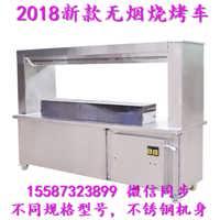 厂家直销新疆1.2米的无烟环保烧烤车价格-山东乐米电器有限公司