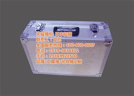 临沂天耀箱包――铝合金工具箱