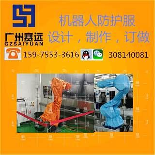 工业机器人防护罩|库卡衣服