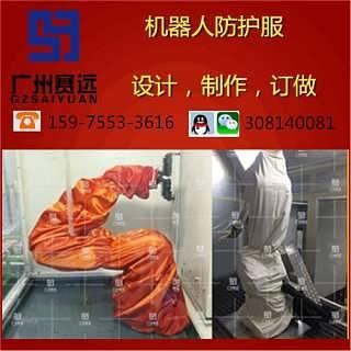 工业机器人衣服,安川EPX2050防护服