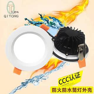 9wled防水筒灯外壳ip65防水防火筒灯外壳套件压铸筒灯-深圳市奇桐科技有限公司