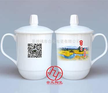 陶瓷杯子加二维码定制厂家-江西省景德镇市合元陶瓷有限公司