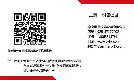 GB/T14820-2009触摸屏45度电线电缆燃烧仪-南京炯雷仪器设备有限公司