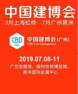2019年7月广州建材展览会门窗纱窗遮阳博览会-中国对外贸易广州展览总公司.