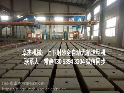 上下射砂全自动造型机厂家-临沂冰诺汽车空调有限公司