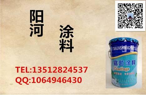 醇酸灰防锈漆-钢铁醇酸防锈漆-天津市阳河涂料有限公司.