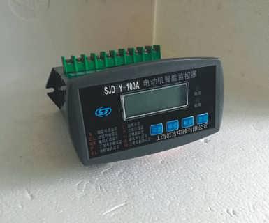 湖北宜昌销售SJD-Y系列电动机智能监控器