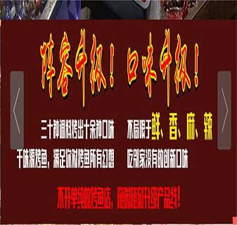 加盟鱼当道烤鱼应该怎么经营-广东千味源餐饮管理有限公司