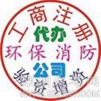 上海静安区工商注册公司注册企业注册-上海秉格企业登记代理有限责任公司