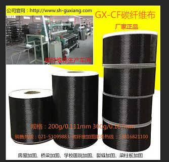 亳州固湘碳纤维布价格 亳州植筋胶厂家 亳州灌缝胶直销-上海固湘建筑科技有限公司