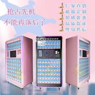 重庆抖音机器口红机游漫星空厂家直销怎么卖-广州游漫星空科技有限公司