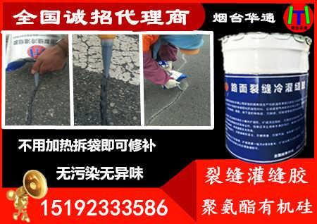 广东东莞硅酮灌缝胶机场裂缝修补不在话下-龙口德源高分子科技有限公司