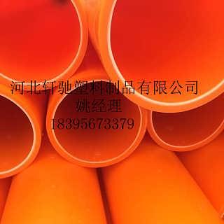 电缆保护管绝缘mpp电力管-北京研发生产-河北轩驰塑料制品有限公司(销售部姚经理)