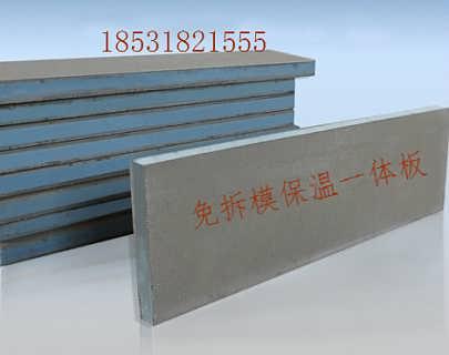 福建FS免拆模保温一体板供应商-廊坊福久环保科技有限公司销售部
