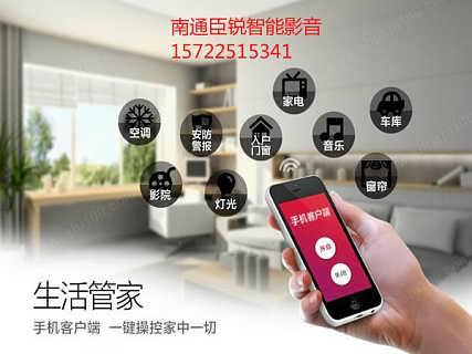 私人别墅里智能家居的解决方案-南通臣锐智能影音设备有限公司