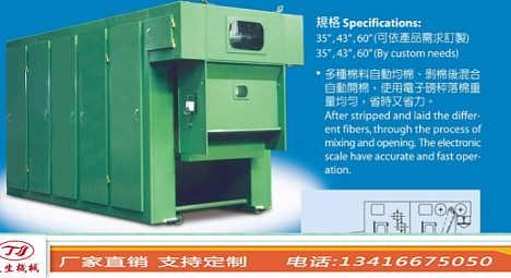 大生机械  开棉机  松包机  精开棉机-东莞市大生机电科技有限公司