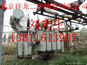 ms196明仕亚洲官网手机版北京旧变压器回收,二手反应釜油罐,化工厂设备回收