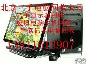 求购北京丰台旧苹果笔记本电脑,二手台式电脑主机显示器收购