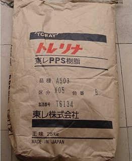 华东一级总代理商PPS日本东丽A900-江苏塑发塑化有限公司