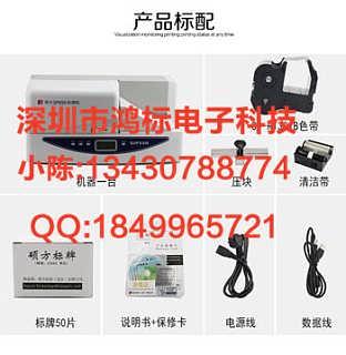 电力挂牌印字机SP650硕方铭牌机-深圳市鸿标电子科技有限公司